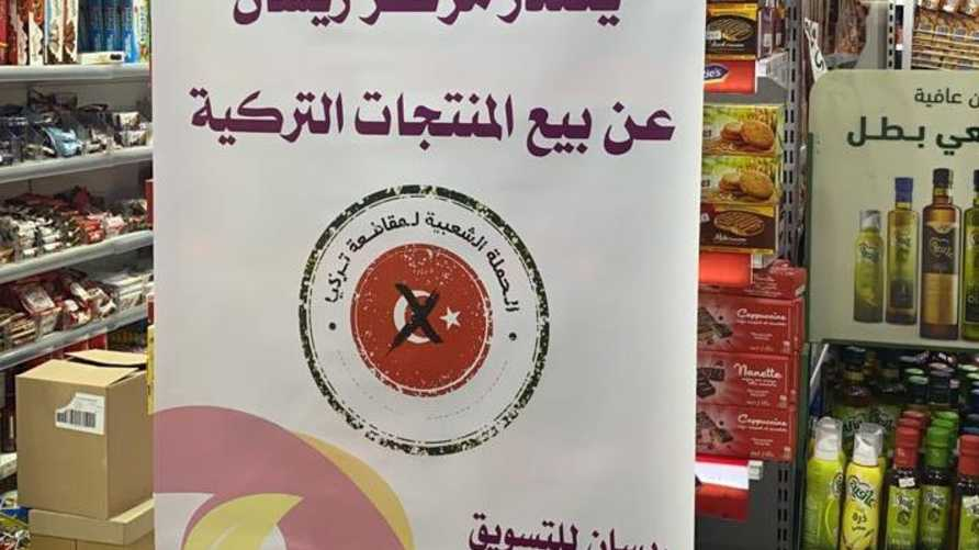 """""""المصدرين الأتراك"""": حظر جديد من السعودية على منتجات تركية"""